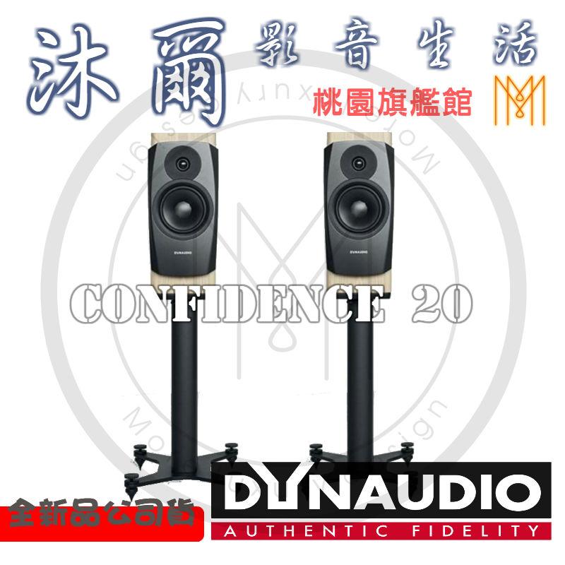 dynaudio confidence 20桃園新竹沐爾音響