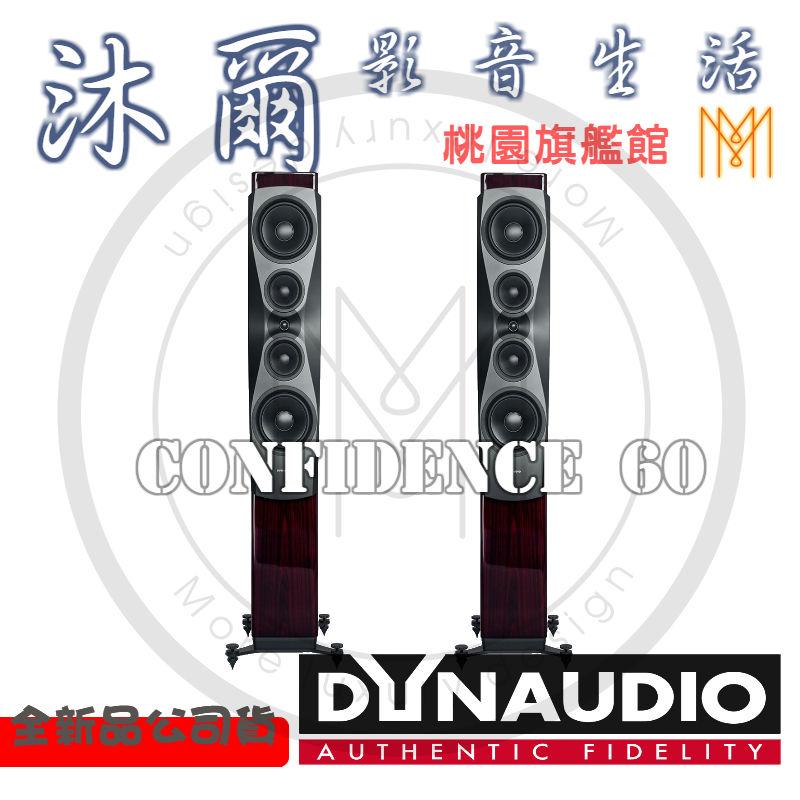 dynaudio confidence 60桃園新竹沐爾音響