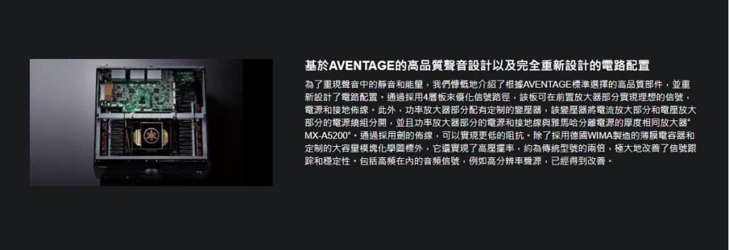 AVENTAGE的高品質聲音設計以及完全重新設計的電路配置