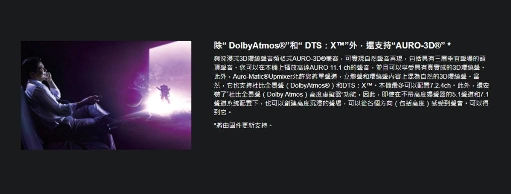 "除"" DolbyAtmos®""和"" DTS:X™""外,還支持""AURO-3D®"