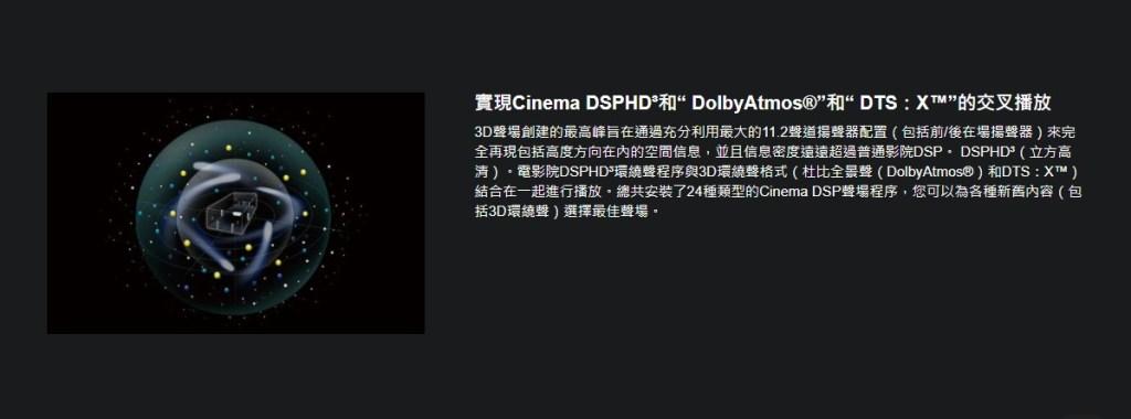 "實現Cinema DSPHD³和"" DolbyAtmos®""和"" DTS:X™""的交叉播放"