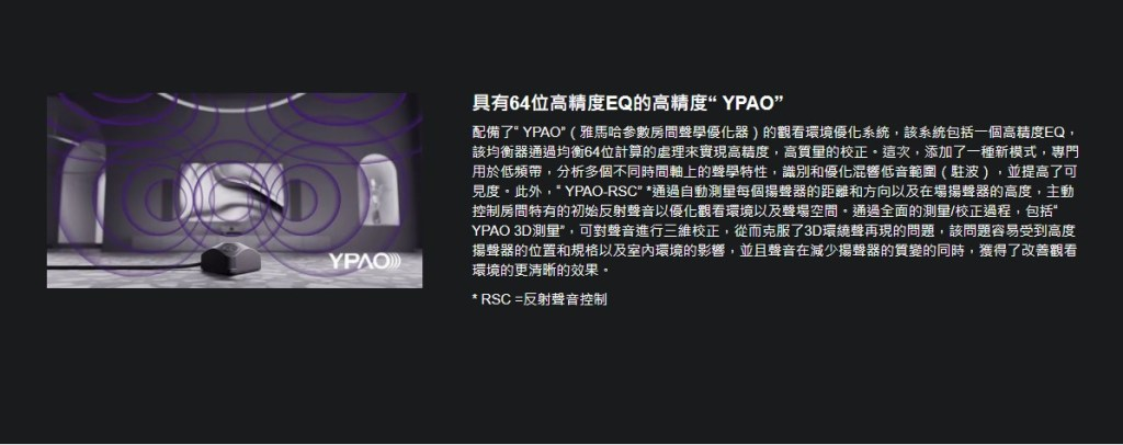 """具有64位高精度EQ的高精度"""" YPAO"""""""